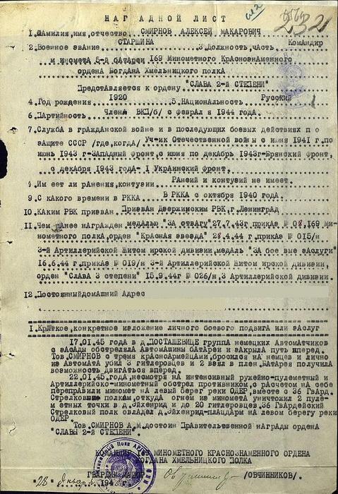Наградной лист Алексея Смирнова