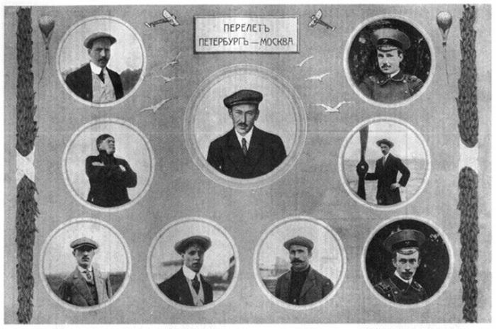 Участники перелета Петербург - Москва