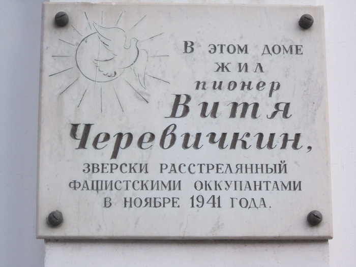 Мемориальная доска на доме , где жил Витя Черевичкин. Фото: rodb-v.ru
