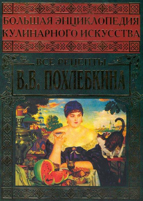 Вильям Похлебкин - автор множества книг по кулинарии. Фото: e-Reading.