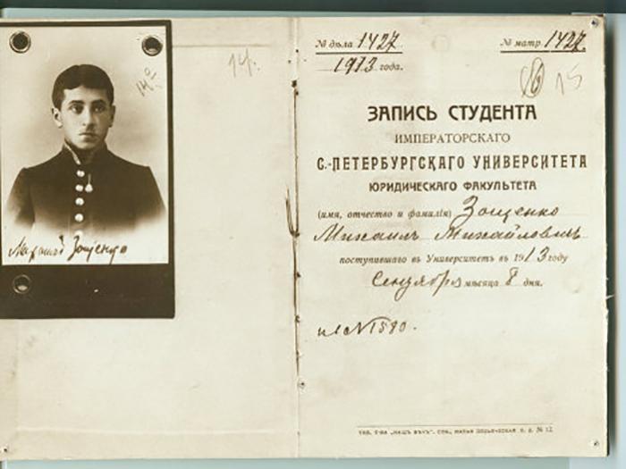 Студенческий билет Михаила Зощенко во время обучения на юридическом факультете Санкт-Петербургского университета