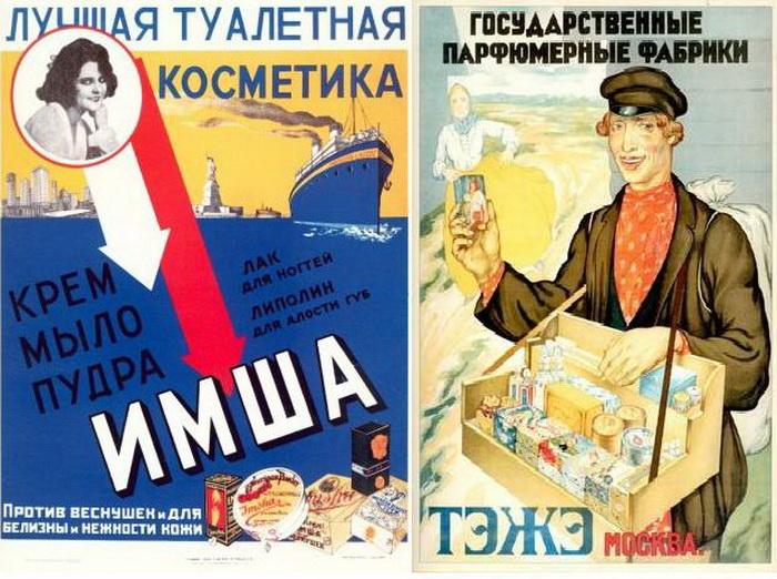 Реклама советской косметики ТЭЖЭ и ИМША