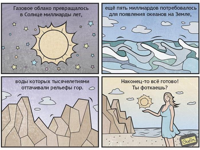 Человек привык к мысли, что мир был создан для него