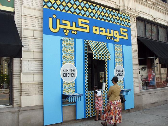 Конфликтная кухня в Питтсбурге: меню из Ирана