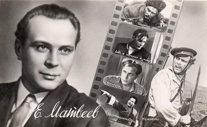 Евгений Матвееd - народный артист СССР.