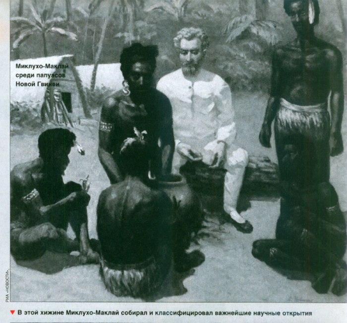 Миклухо-Маклай в экспедиции