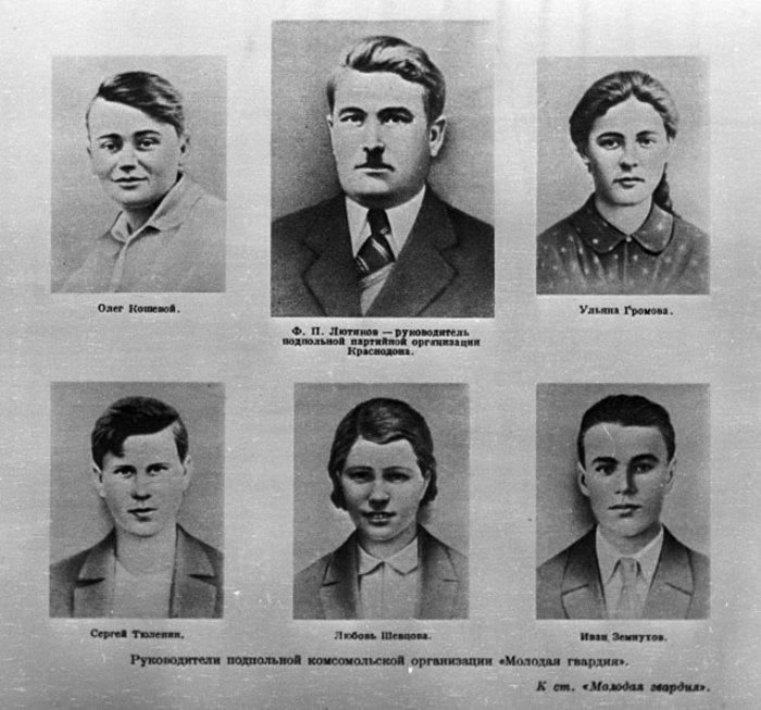 Портреты руководителей подпольной организации Молодая гвардия