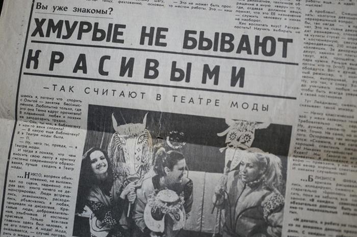 Публикация в газете о Театре моды.