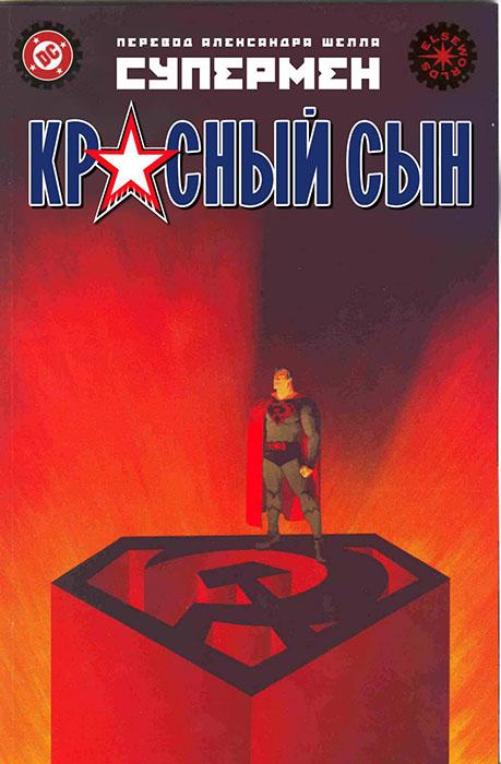 Красный сын - комикс о Супермене-коммунисте.