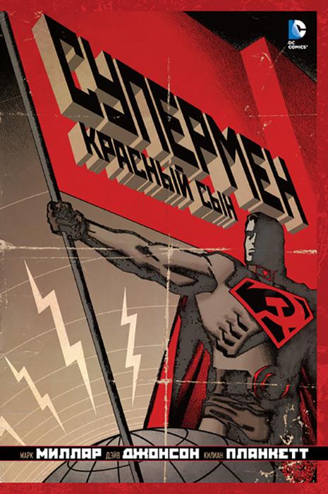 На груди Супермена - серп и молот.