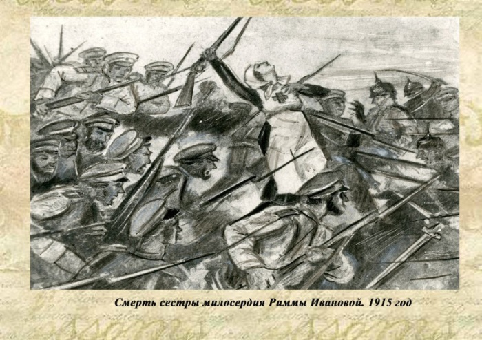 Смерть сестры милосердия Риммы Ивановой. 1915 год | Фото: en.wikipedia.org