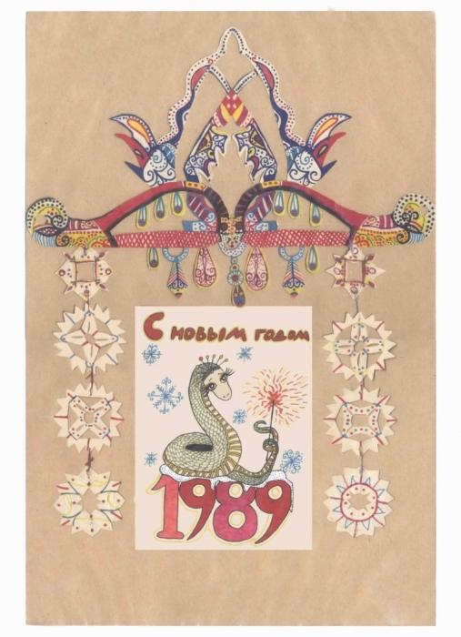 Новогодняя открытка, 1989 г.