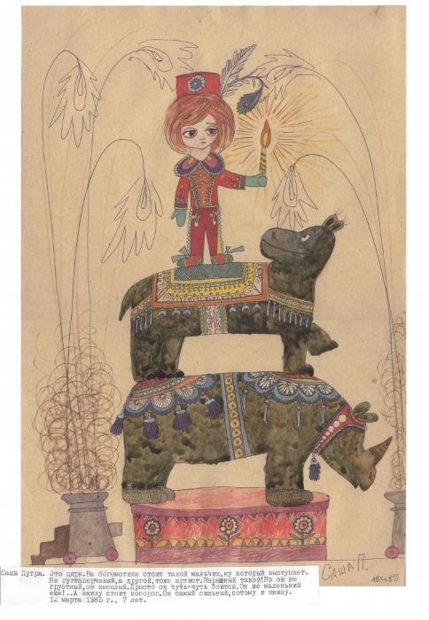 Цирк и гутаперчевый мальчик, 1985 г.