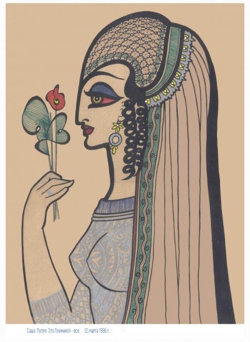Графиня, 1986 г.