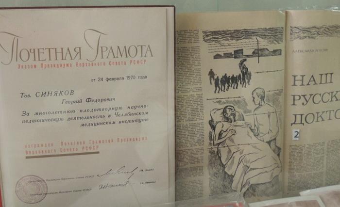 Почетные грамоты Георгия Синякова