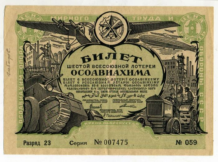 Лотерейный билет в поддержку военпрома