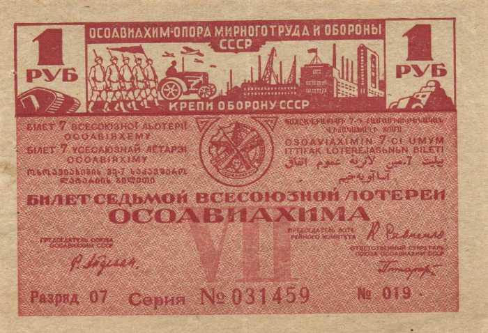 Лотерея в СССР