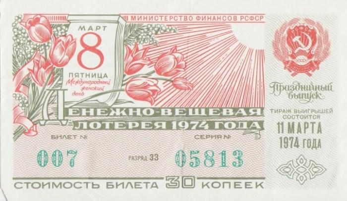 Лотерея 1974 года