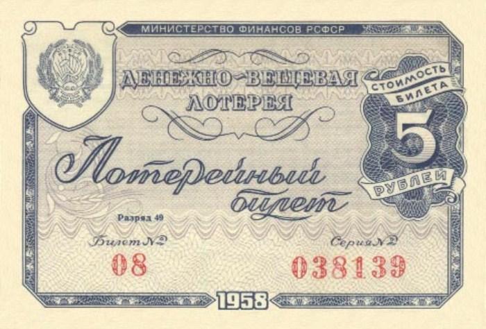 Лотерея 1958 года