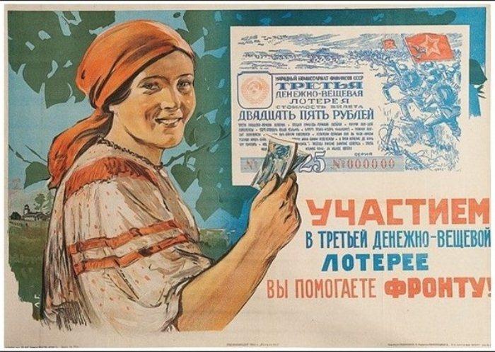 Все для фронта: первые лотереи в СССР