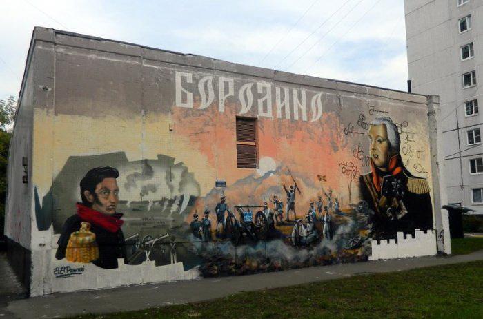 Историческое граффити