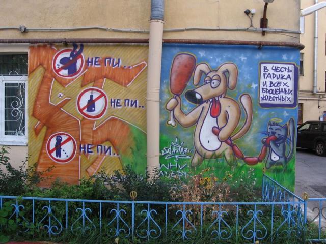 Социальные граффити в дворике искусств