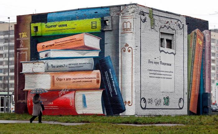 Граффити 'Книжный дом'