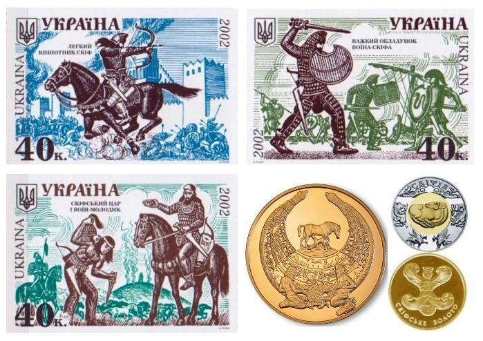 Скифы и скифское золото на марках и монетах Украины.