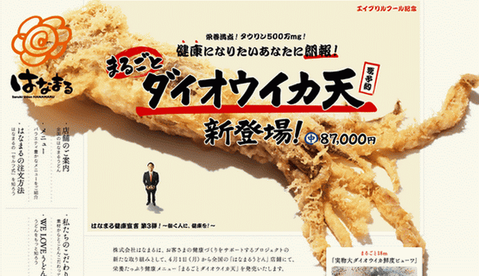 Гигантский кальмар, обжаренный в кляре. Реклама магазина ''Hanamaru Udon''