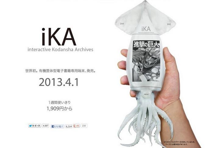 Реклама электронной книги в виде кальмара фирмы ''Kodansha''