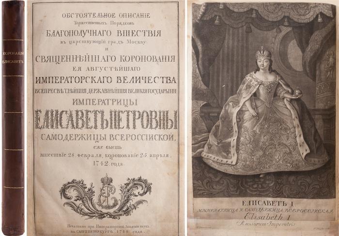Коронационный альбом Елизаветы Петровны.