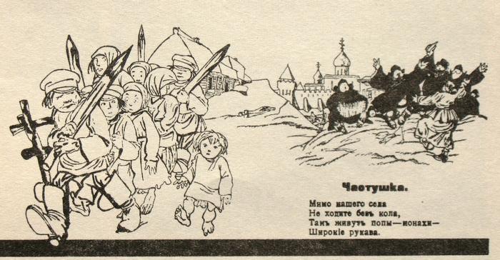 Революционная пропаганда. Карикатура Д. Моора. 1917 год.