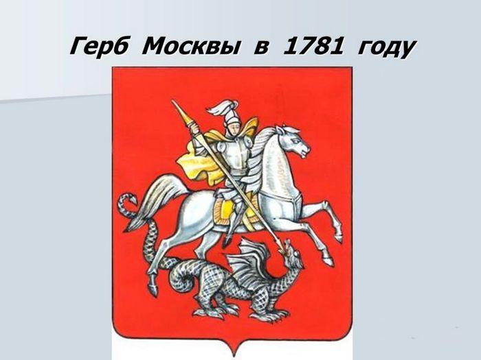 Исторический герб МОсквы образца 1781 года