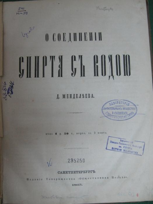 Фотография обложка диссертации Д.И.Менделеева.
