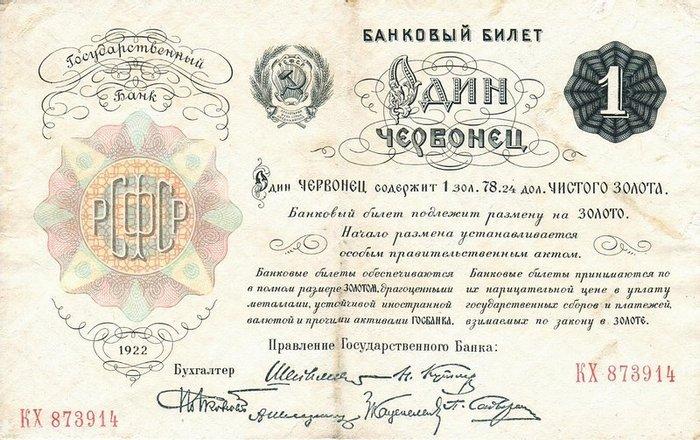 Червонец 1922 года.
