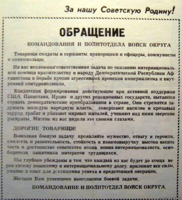 Листовка, выпущенная КГБ СССР.