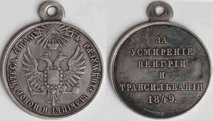 Масонские символы на медали времён царской России.