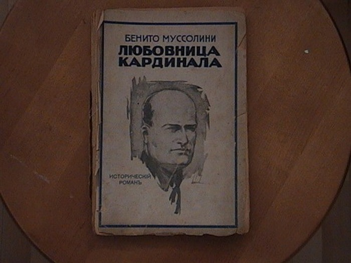 Роман «Любовница кардинала» на русском языке. Издание 1929 года. Рига.