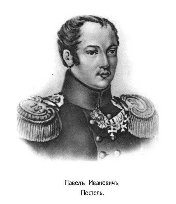 Павел Иванович Пестель.