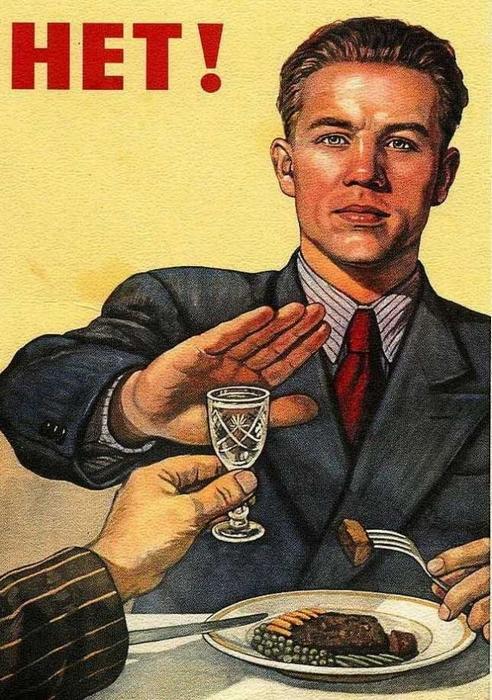 Агитационный плакат советского времени.