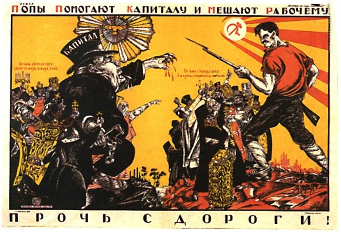 Пропагандистский плакат начала 1920-х