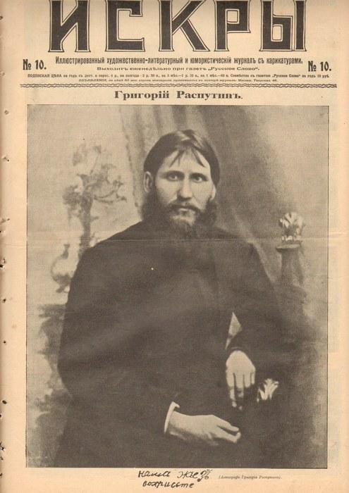 Страница газеты с автографом Григория Распутина (1912г).