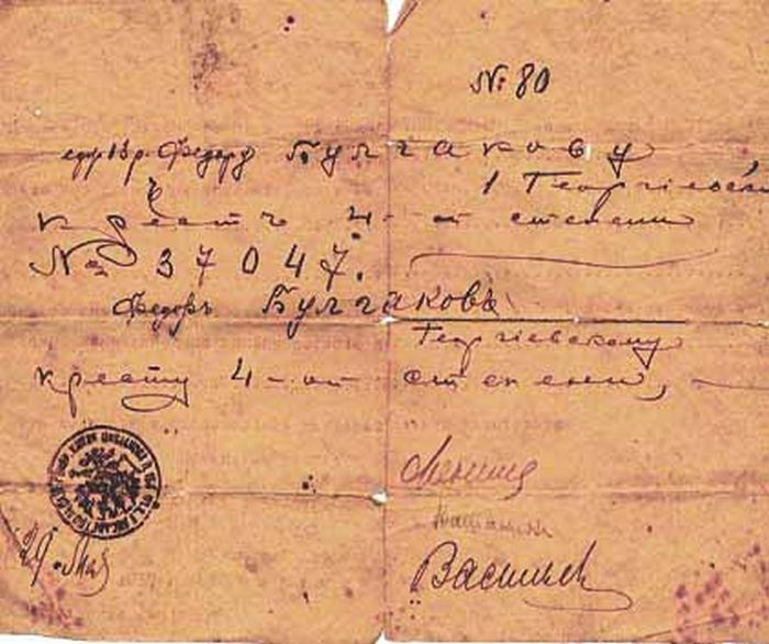 Справка о принятии георгиевского креста в фонд зашиты Отечества.