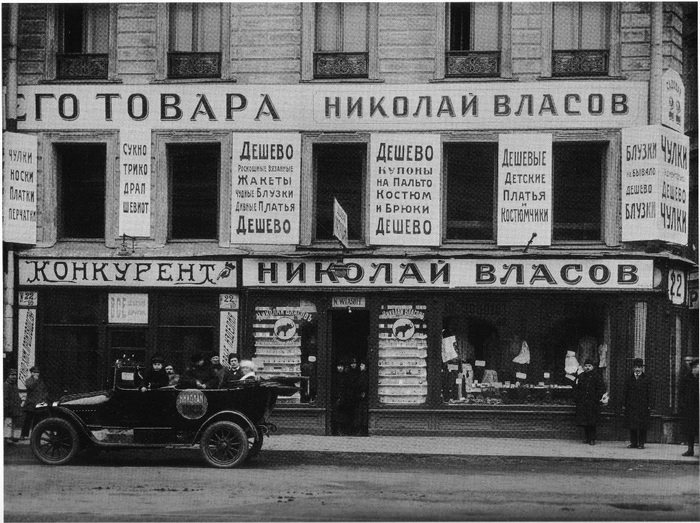 Магазины времён НЭПа.