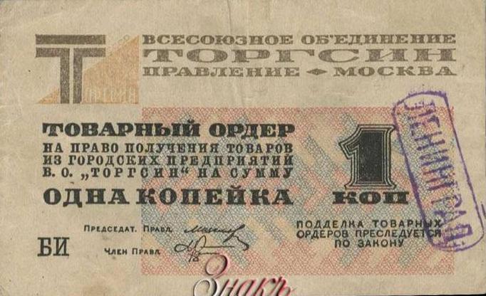 Всесоюзное объединение «Торгсин». Товарный ордер 1 копейка.