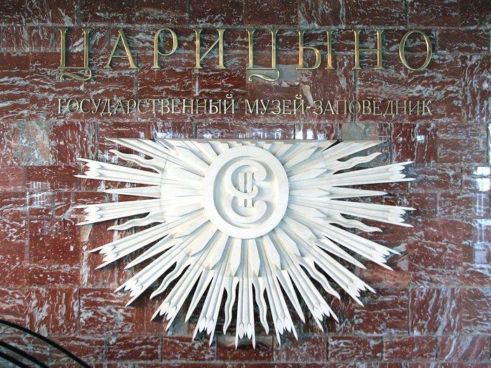 Эмблема Государственного музея-заповедника Царицыно - масонский символ.