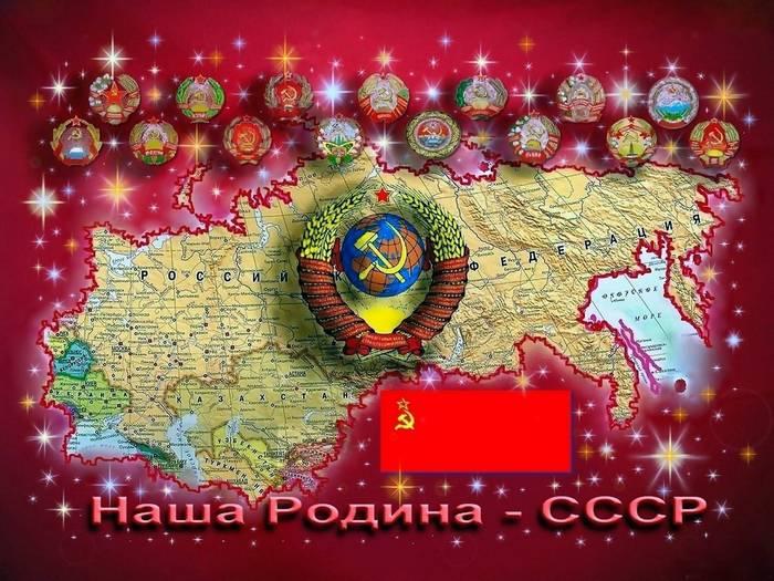 Наша советская Родина.