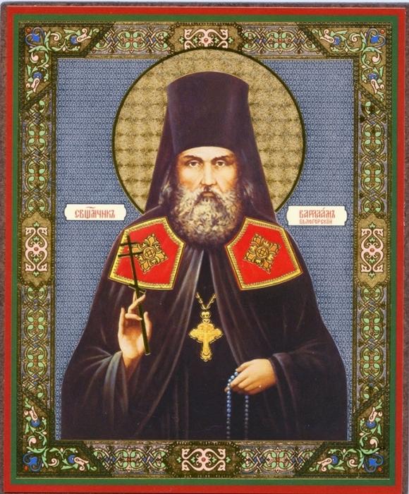 Икона священномученика Варлаама.