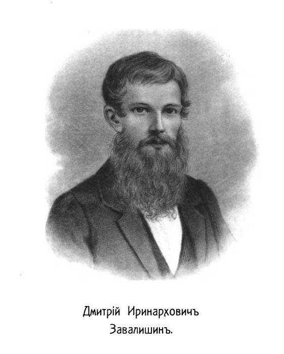 Декабрист Дмитрий Завалишин