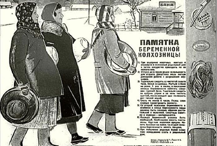 Как абортные комиссии в СССР решали участь женщин. | Фото: img0.liveinternet.ru.